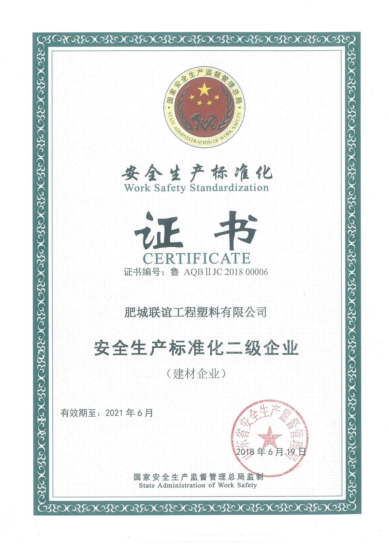 安quan生产biao准证书